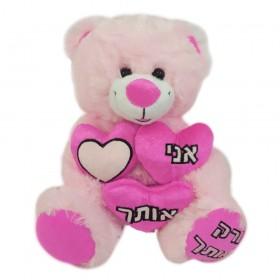 דובי 7 אני אוהב אותך...